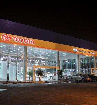 Apertura de concesionarios Toyota en China