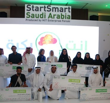 Hassan Jameel - MITEF Saudi Top Entrepreneurs for 2017