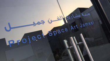 Art Jameel Organisational Overview
