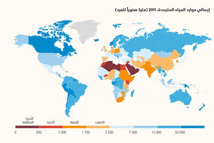 ن درة المياه إيجاد فرصة عالمية من تحد إقليمي Abdul Latif Jameel
