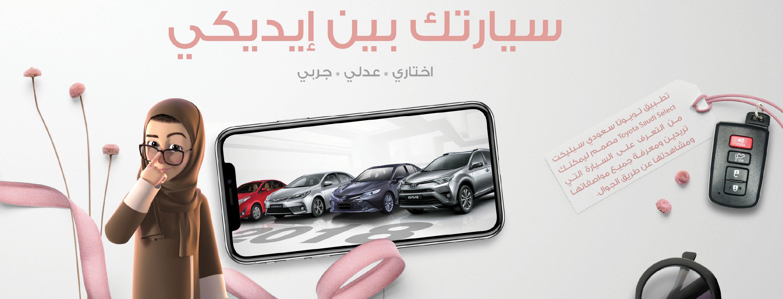 Toyota Saudi Augmented Reality
