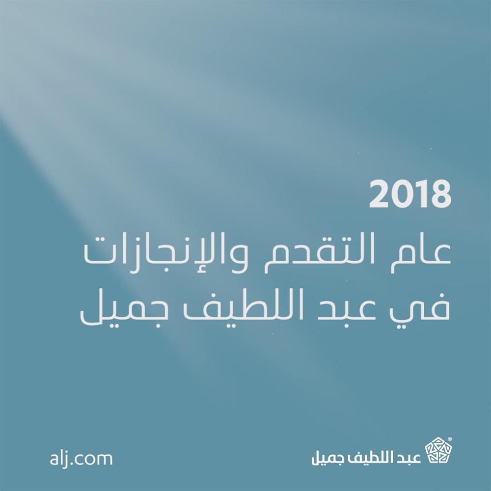 2018 قيد الاستعراض: عام من النجاح والإنجاز!