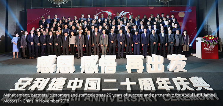 Celebrating two decades of success and partnership in China for Abdul Latif Jameel Motors