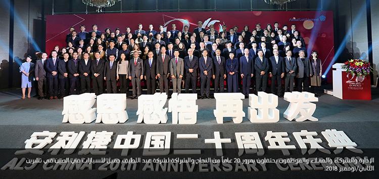 احتفال شركة عبد اللطيف جميل للسيارات بعشرين عاماً من النجاح والشراكة في الصين