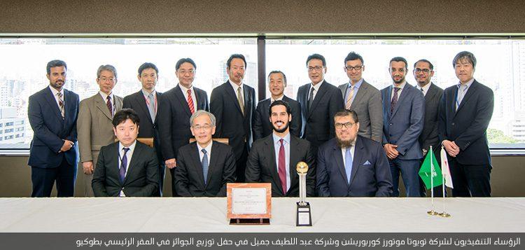 حصاد الذهب! عبد اللطيف جميل للسيارات تفوز بأكبر جائزة من تويوتا للعام الثامن على التوالي