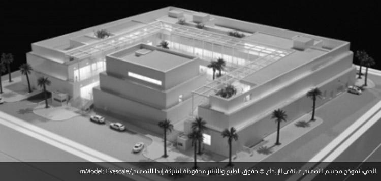 الاحتفال بالإشادة الدولية بمشاريع في المملكة العربية السعودية وتركيا