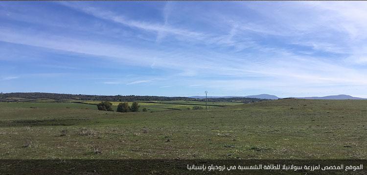 عبد اللطيف جميل للطاقة تُؤمن تمويل مزرعة لاسولانيلا للطاقة الشمسية في تروخيلو بإسبانيا