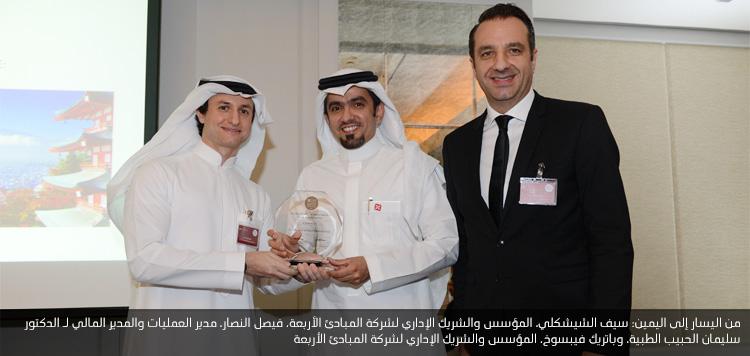 تكريم الرواد: الفائزون في حفل توزيع جوائز المبادئ الأربعة لتطبيق كايزن في الرياض