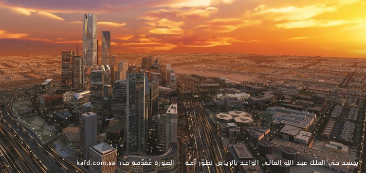 المملكة العربية السعودية: المشاهد المتغيّرة