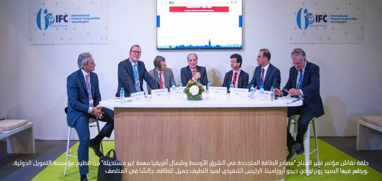 عبد اللطيف جميل للطاقة ترسم خريطة المستقبل في مؤتمر الأمم المتحدة لتغير المناخ