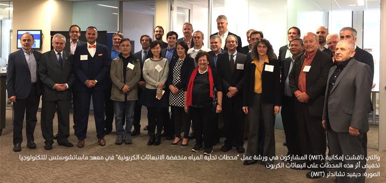 فريقٌ من الخبراء العالميين يجتمعون في ورشة عمل  حول تحلية المياه