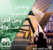 Celebrating Saudi National Day 2019
