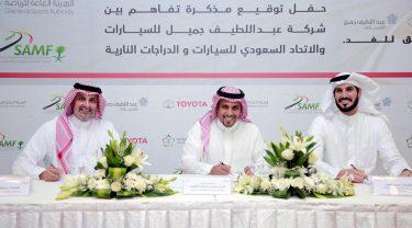 عبداللطيف جميل للسيارات شريكا رئيسيا لبطولات السعودية للسيارات للثلاثة أعوام القادمة