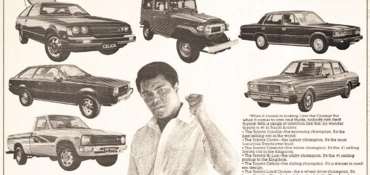 Arab News' 1970s ads a quirky trip down memory lane
