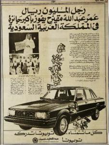 Al-Jazeera Newspaper Advertisement Abdul Latif Jameel-Toyota 25th Anniversary Competition Announcement 1m Saudi Riyals