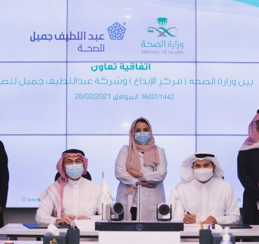 Ministry of Health - AVNeo signing